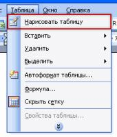 Нарисовать таблицу Word 2003