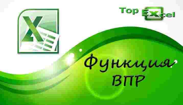 TOP 10 VPR 5 1 ТОП 10 самых полезных функций Excel