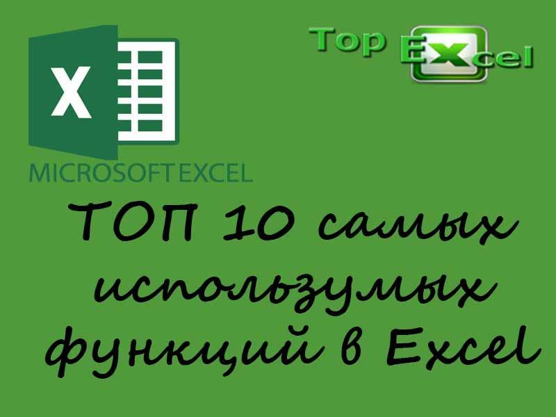 TOP 10 samie ispolz function 1 ТОП 10 самых полезных функций Excel