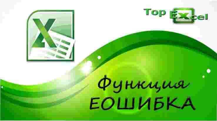 TOP 10 EOSHIBKA 7 1 ТОП 10 самых полезных функций Excel