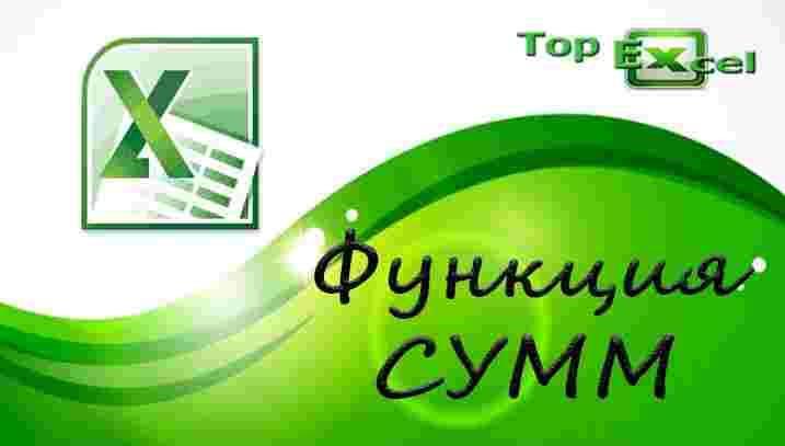 TOP 10 SUMM 2 1 ТОП 10 самых полезных функций Excel