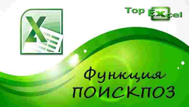 TOP 10 POISKPOZ 8 ТОП 10 самых полезных функций Excel