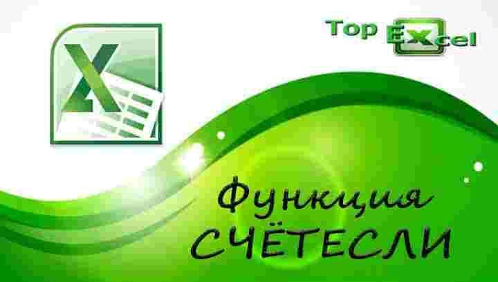 TOP 10 SCETESLI 9 ТОП 10 самых полезных функций Excel