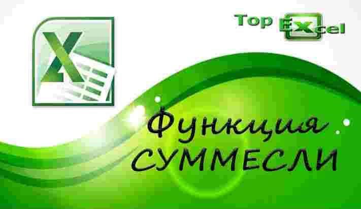 TOP 10 SUMMESLI 4 1 ТОП 10 самых полезных функций Excel