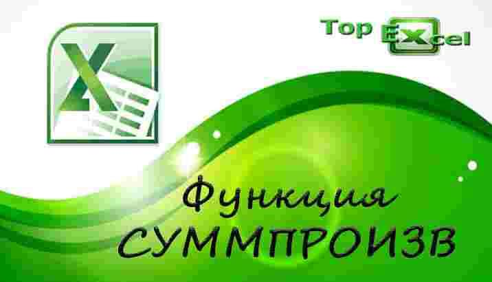 TOP 10 SUMMPROIZV 10 1 ТОП 10 самых полезных функций Excel