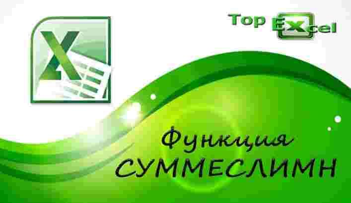 TOP 10 SUMMESLIMN 6 1 ТОП 10 самых полезных функций Excel