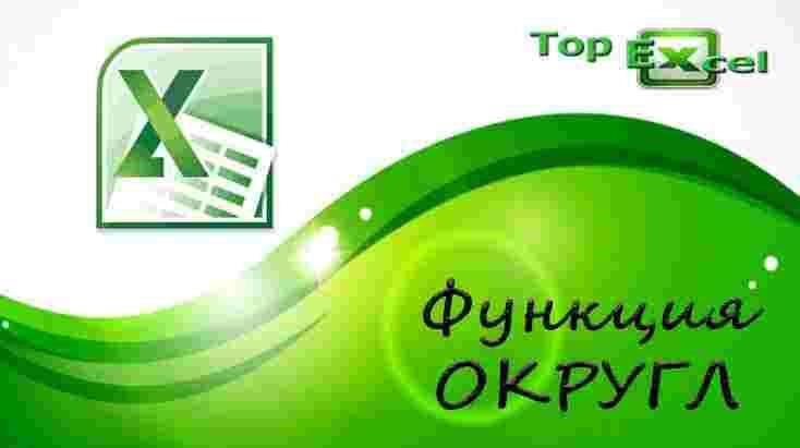 TOP 10 OKRUGL 11 1 ТОП 10 самых полезных функций Excel