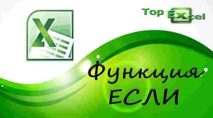 TOP 10 ESLI 3 1 ТОП 10 самых полезных функций Excel