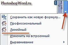 Режимы формул в Word 2007