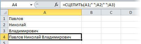 Использование формул для группировки значений