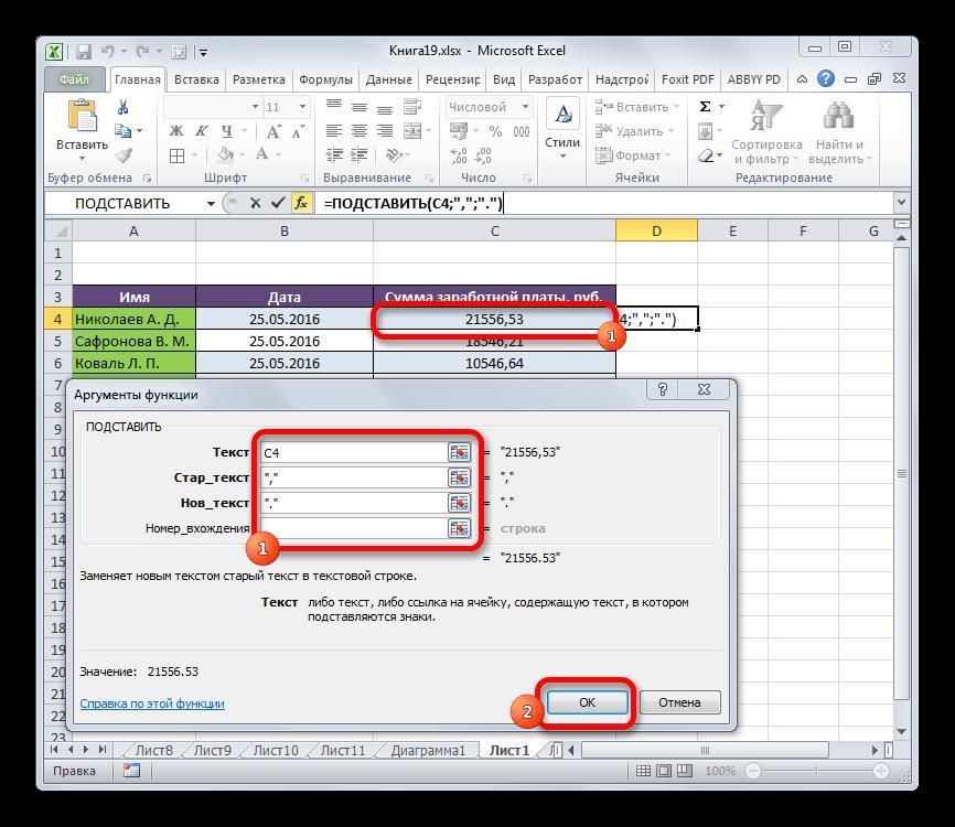 Аргументы функции ПОДСТАВИТЬ в Microsoft Excel
