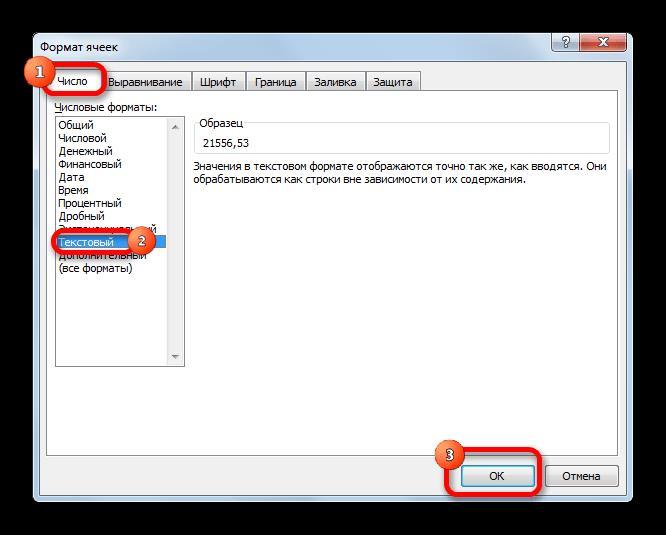 Переформатирование в текстовый формат в Microsoft Excel