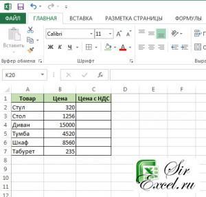Как прибавить проценты в Excel - исходные данные