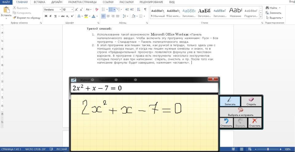 Панель математического ввода