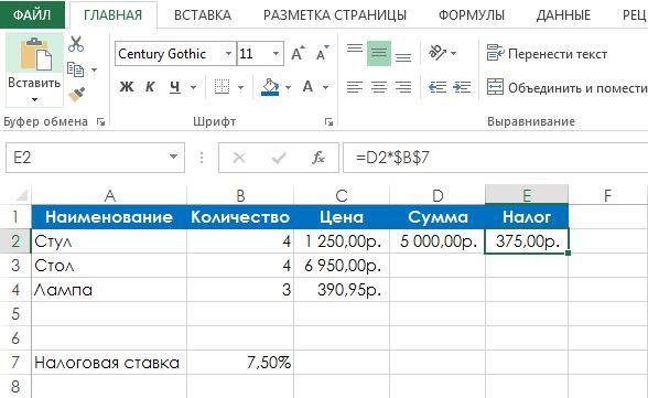 Рис. 69.2. Формула, которая ссылается на ячейку, содержащую налог с продаж, должна быть абсолютной
