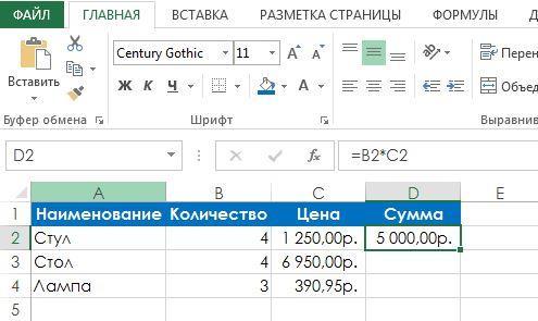 Рис. 69.1. Лист с данными, где можно использовать относительные ссылки