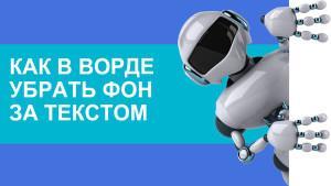 fon-za-tekst