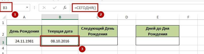 s4itaem dni 2 Как посчитать количество дней в Excel