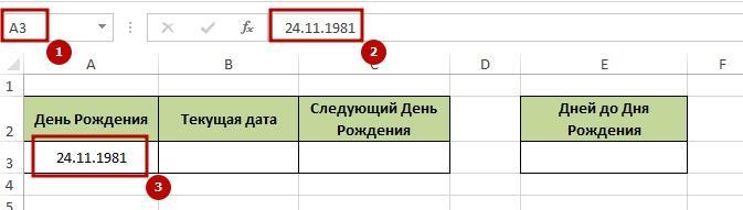 s4itaem dni Как посчитать количество дней в Excel