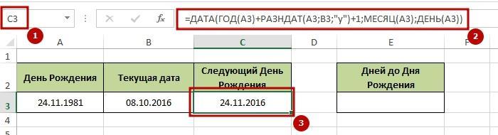 s4itaem dni 3 Как посчитать количество дней в Excel