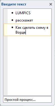 SmartArt окно введения данных в Word