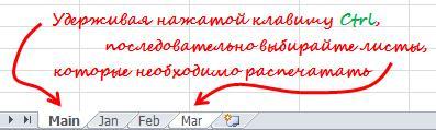 88-3- печать Excel выбор листов