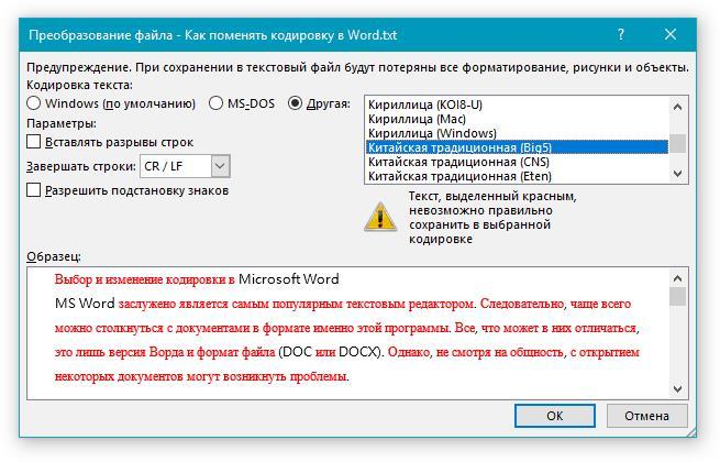 Преобразование файла Другая кодировка в Word