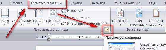 Переходим в параметры страницы