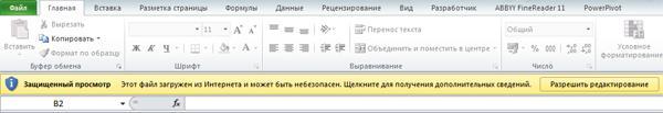 Рис. 3.1. Это сообщение говорит о том, что книга открыта в режиме защищенного просмотра