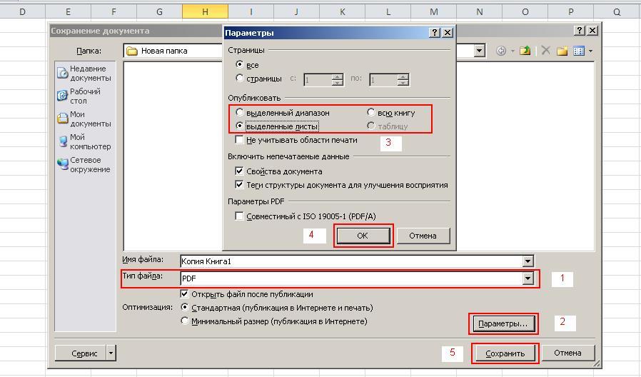 сохранение в PDFформат