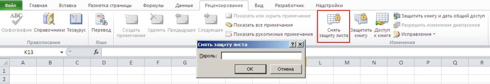 protect_sheet_3