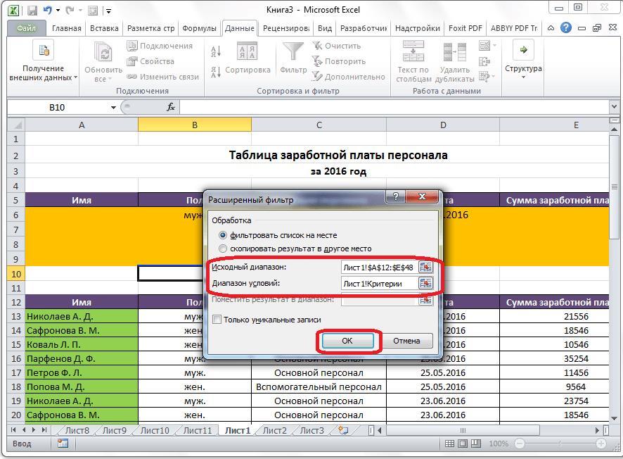 Установка ячеек расширенного фильтра в Microsoft Excel