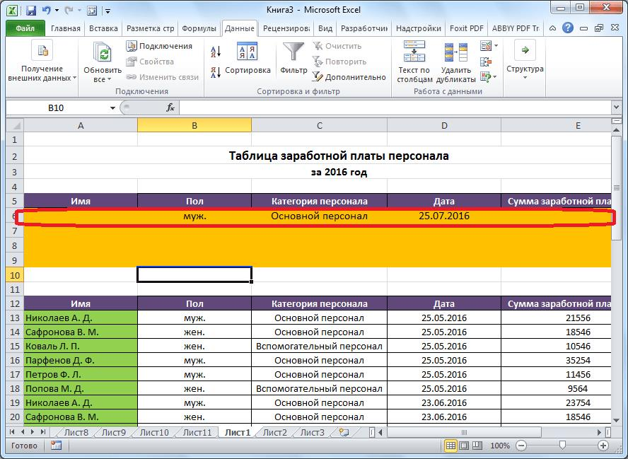 Данные дополнительной таблицы в Microsoft Excel