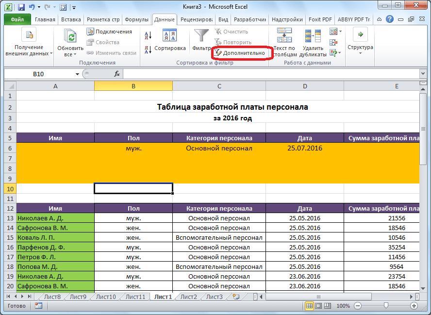Запуск расширенного фильтра в Microsoft Excel