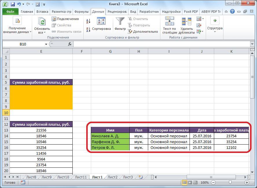 вывод результата расширенного фильтра в Microsoft Excel