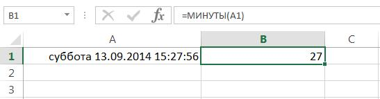 Функции даты и времени в Excel