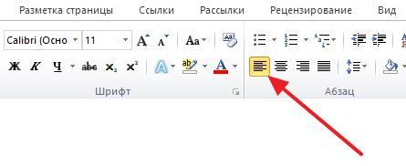 кнопка выравнивания по левому краю