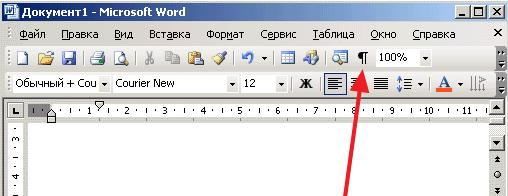 кнопка Отобразить все символы в Word 2003