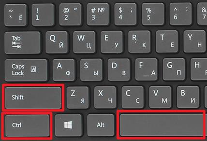 комбинация клавиш CTRL+SHIFT+пробел