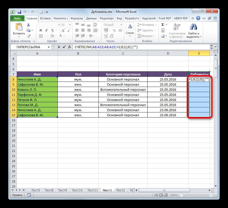 Выделение сторлбца в Microsoft Excel