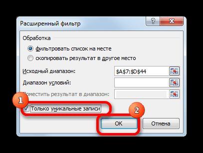 Окно расширенного фильтра в Microsoft Excel