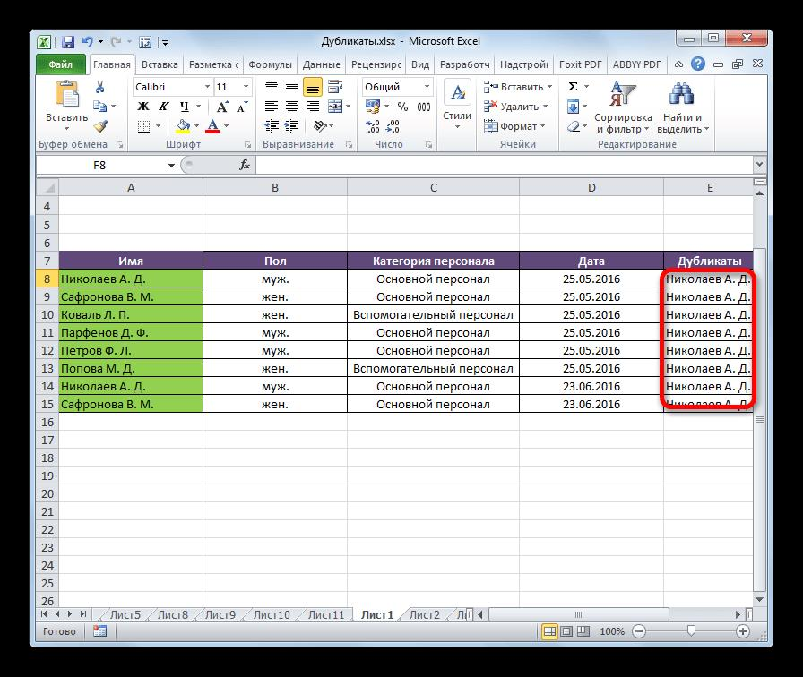 Отображение дубликатов в Microsoft Excel