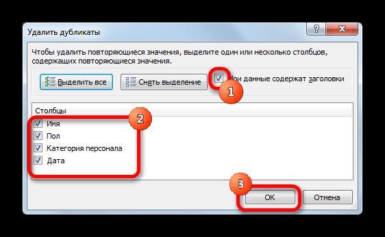 Окно удаления дубликатов в Microsoft Excel