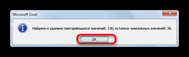 Информационное окно в Microsoft Excel