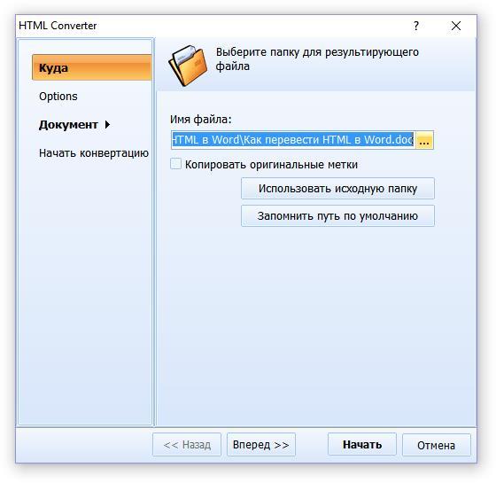 указать путь в HTML Converter