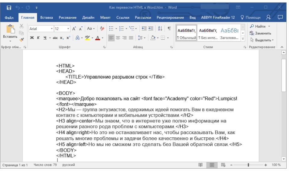 документ HTML открыт в Word
