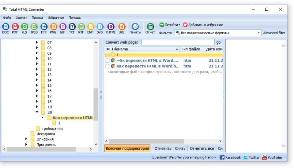 выбрать файл в Total HTML Converter