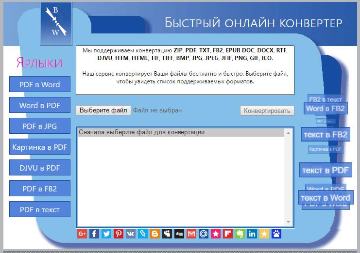 Быстрый конвертер файлов для ZIP, PDF, TXT, FB2, DOC, DOCX, RTF, DJVU, HTM, HTML, TIF, TIFF, BMP, JPG