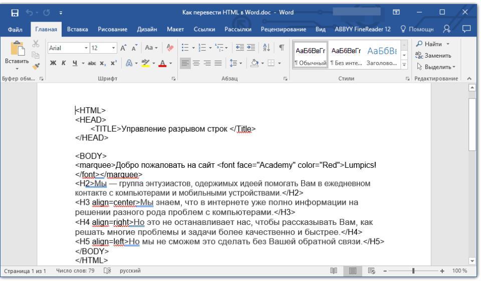 HTML открыт в Word