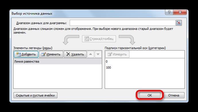 Закрытие окна выбора источника данных в Microsoft Excel